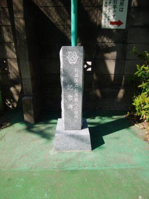 建墓実績32 杉並区